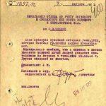 Справка о поиске сведений о Мячине Андрее Ивановиче