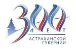 300-летие Астраханской губернии